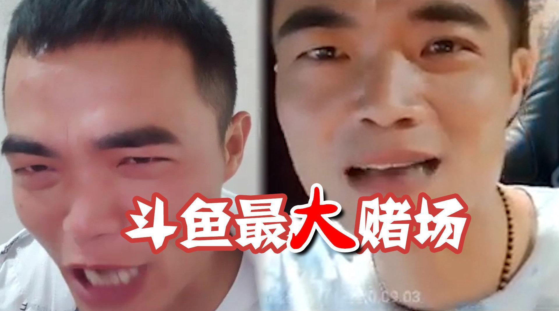 """被称""""斗鱼最大赌场"""":""""长沙乡村敢死队""""一年吞金1.77亿"""