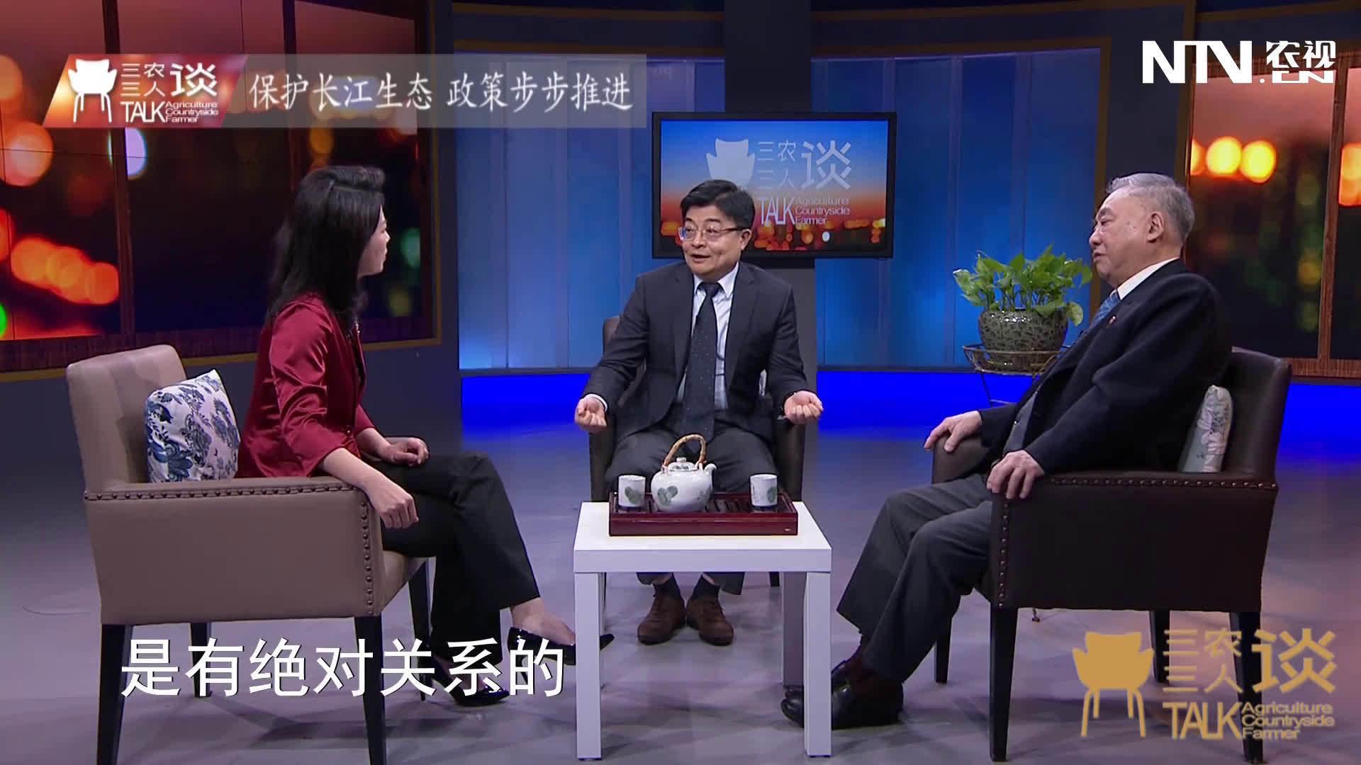 三农三人谈:长江十年禁捕 为啥跟你有关系
