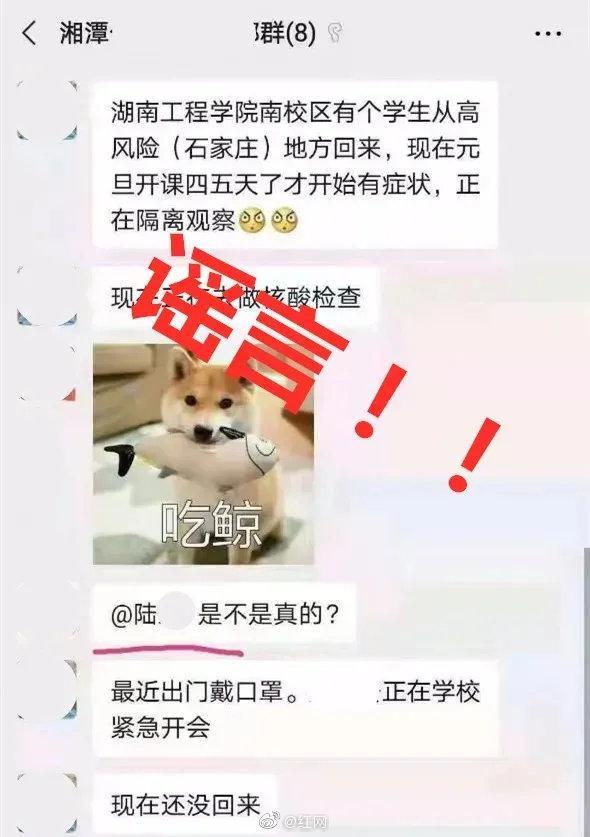 网传湖南工程学院学生自石家庄返校确诊,假的!造谣者被罚