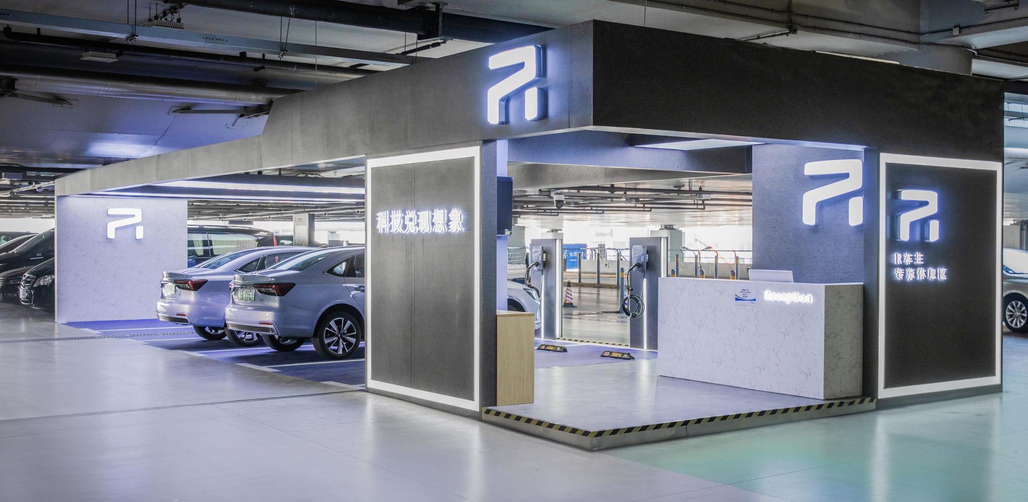 上海虹桥国际机场迎来新品牌 R汽车虹桥枢纽专属服务区正式开放