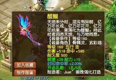 梦幻西游:抛开特技与神佑,这才是全服第一封系武器!