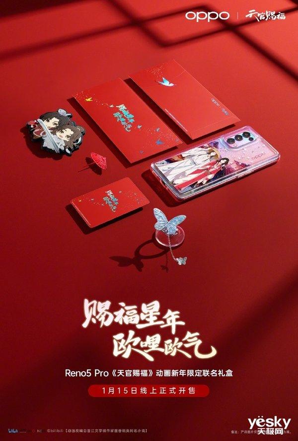 OPPO Reno5 Pro《天官赐福》动画新年限定联名礼盒今日开售