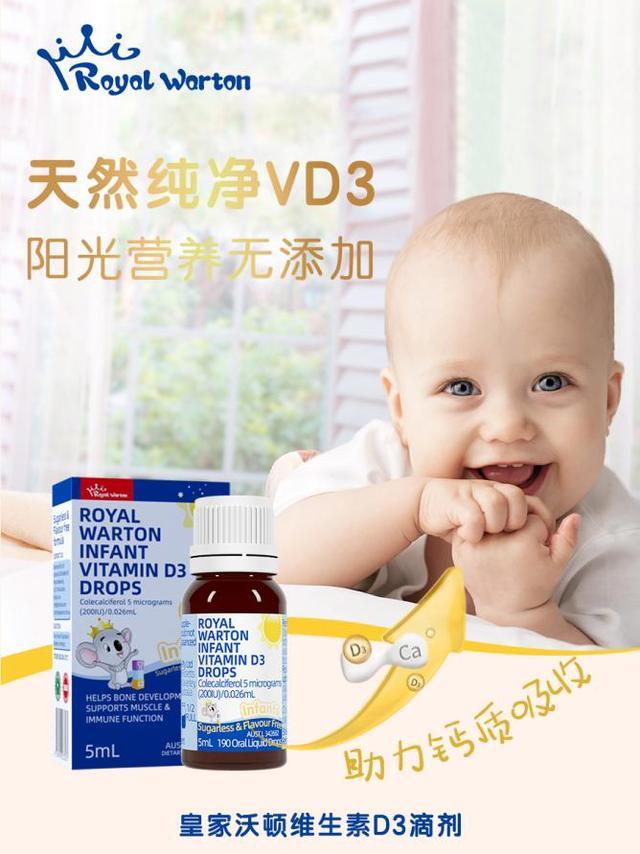 皇家沃顿婴幼儿维生素D3滴剂 滴滴健康 滴滴纯净!