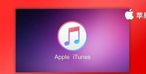 Windows 版本 iTunes 即将下线,未来苹果要怎么刷机?