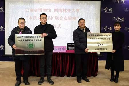 """西南林业大学与云南省博物馆共建""""木质文物保护联合实验室"""""""