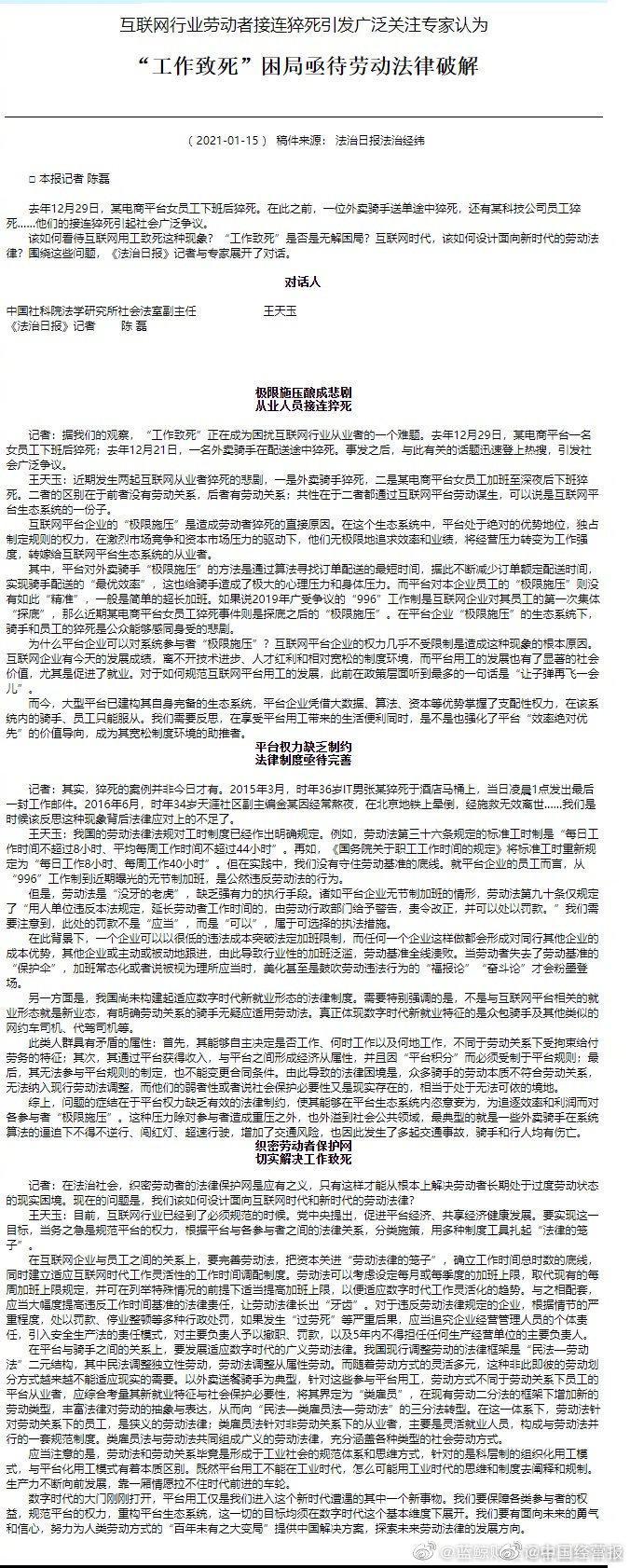 中国社科院专家谈劳动法 :工作致死困局亟待劳动法律破解