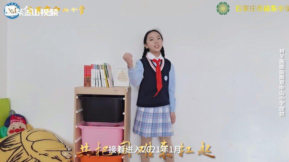 南京石家庄两地小学同唱一首歌为战疫加油