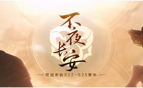 网友点赞王者荣耀S22赛季:全新东方审美真的爱了