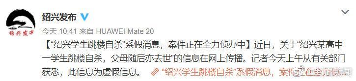 浙江高中生遇害其母重大嫌疑 知情人:这一家人都很优秀