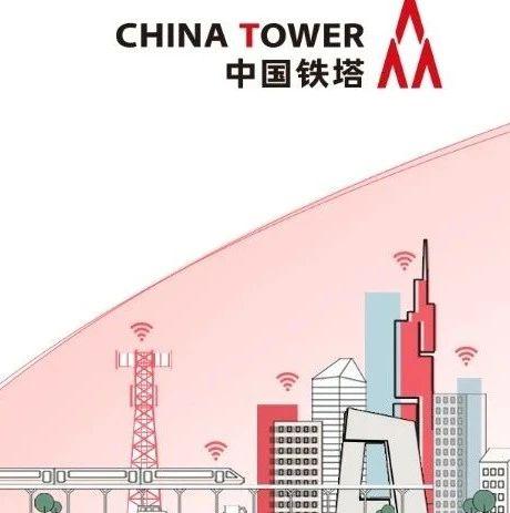 一图读懂中国铁塔2021年工作会议