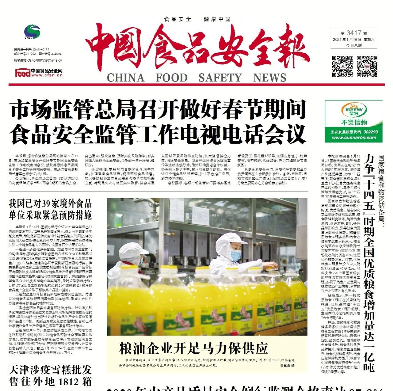 版面导览丨中国食品安全报第3417期版面