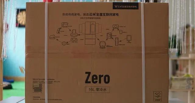 全屋热水零等待 云米燃气热水器Zero S1体检