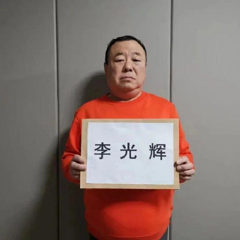 临汾市公安局原副局长李光辉犯罪集团被打掉,警方公开征集线索