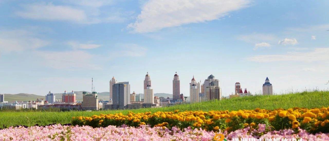 【喜讯】满洲里市被正式命名为国家卫生城市 !