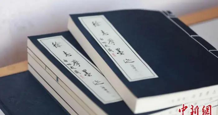 《徐志摩墨迹(增补本)》杭州首发 收录徐志摩各类手稿