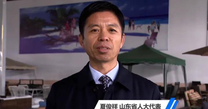山东省人大代表夏俊祥:关注中小民营企业发展优惠政策