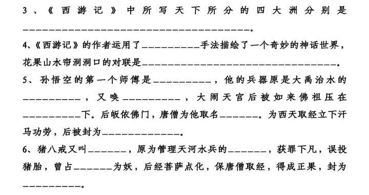 寒假作业:四大名著填空练习1-《西游记》,可打印附答案