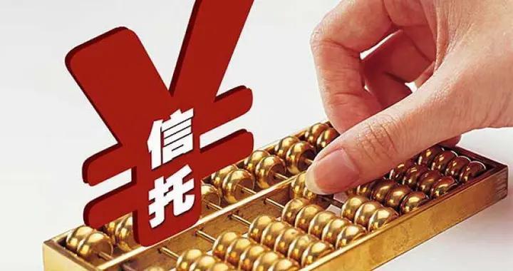 2021信托行业继续增资扩股,注册资本排名或将重写|华夏时报金融研究院2021金融业前瞻