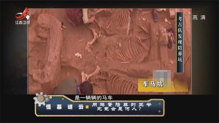几天后,离车马坑不远的地方,考古队清理出了一个大坑 经典传奇