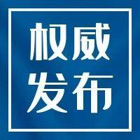 日照市人大常委会发布决定及公告!涉人事任免事项!
