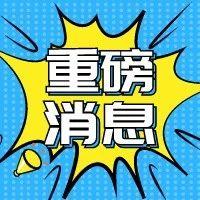 【高考圈线上研修班】从0基础到高考志愿填报专家!