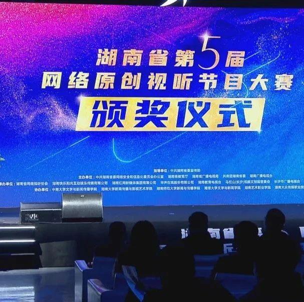 湖南教育电视台在湖南省第五届网络原创视听节目大赛中战绩颇丰!