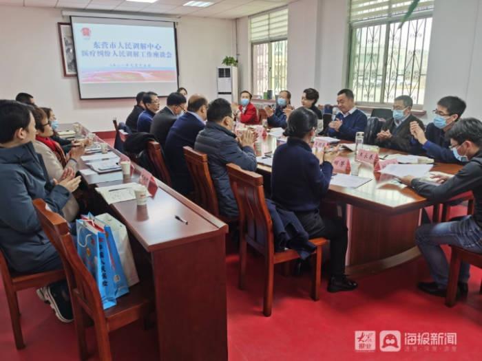 东营市人民调解中心召开医疗纠纷人民调解工作座谈会