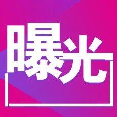【关注】临桂这所学校违规收费被举报到国务院平台!督查结果公布