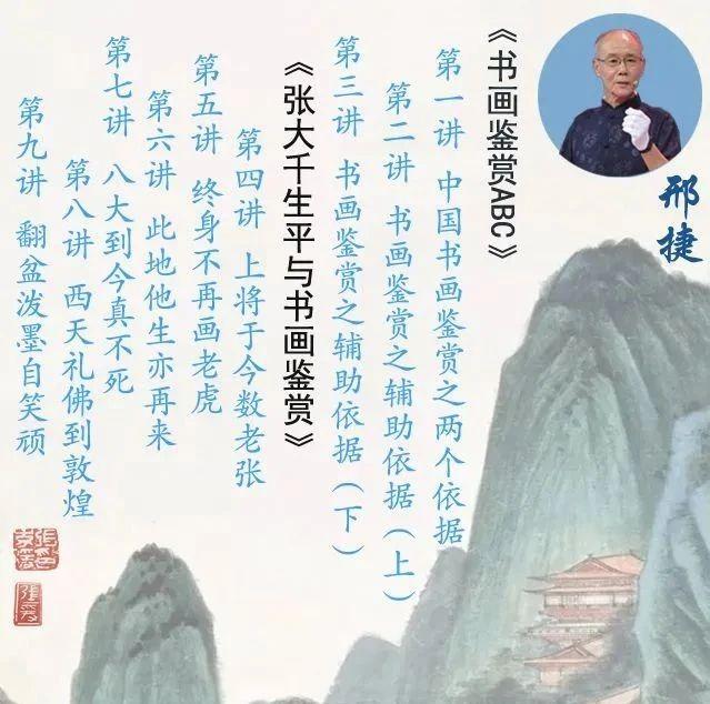 纵观历史文化,邢捷老师为您引领书画鉴定知识大道!
