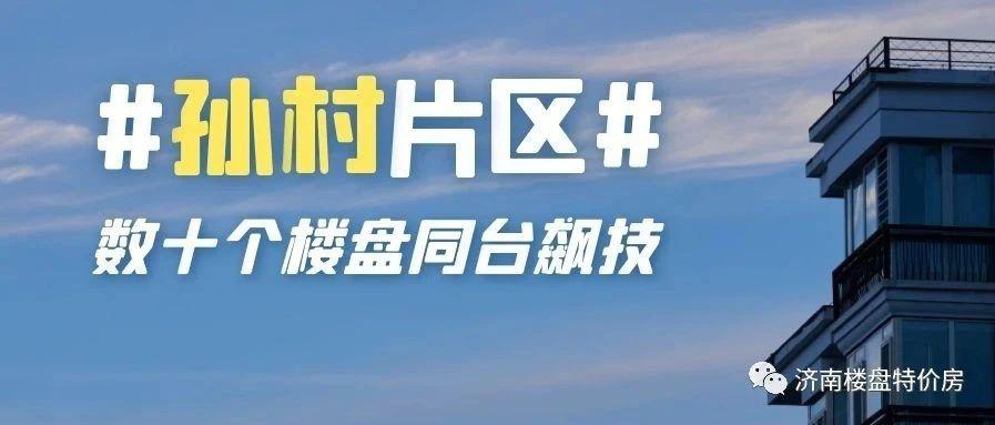 孙村片区,2021年数十个楼盘同台飙技!