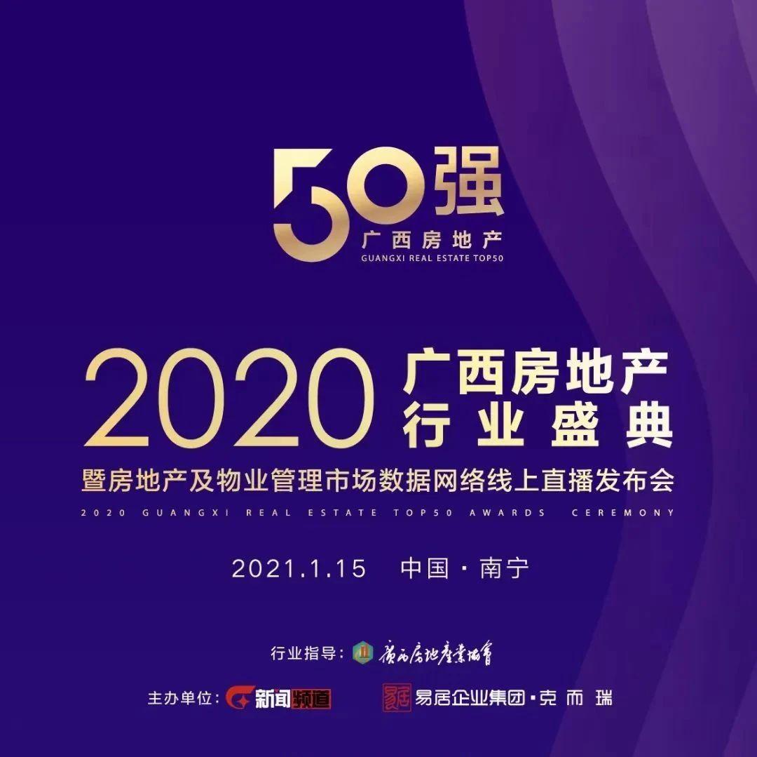 2020广西50强荣耀揭榜,100亿+房企增至8家