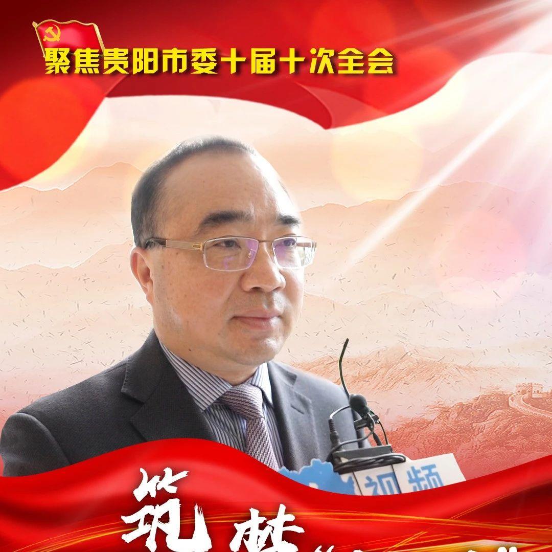 贵阳市教育局局长李华荣:促进贵阳贵安教育高度融合