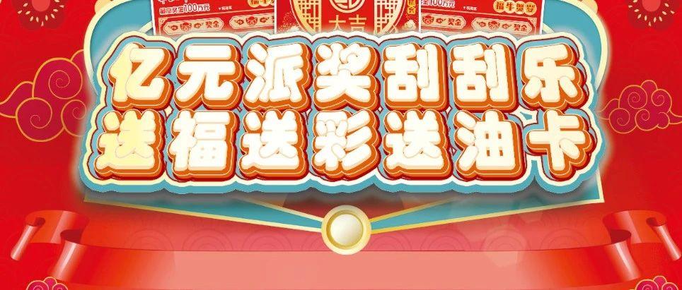 """山东福彩""""辛丑牛""""生肖票派奖及营销活动重磅来袭 全国预计2亿元派奖奖金 全省6300张面值1000元加油卡"""