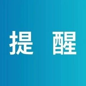 【紧急通知】关于南宁剧场及广西音乐厅1月份演出延期及退票的公告