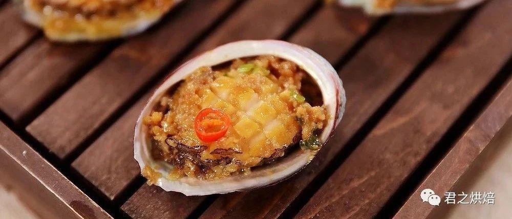 我特别爱做的一道——蒜蓉豉汁蒸鲍鱼