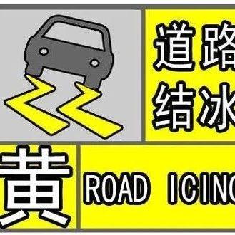 市气象台昨日提前发布道路结冰黄色预警信号