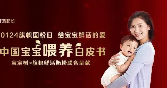 """用数据""""读懂""""用户,宝宝树携手旗帜乳业与行业专家崔玉涛发布《2020中国宝宝喂养白皮书》"""