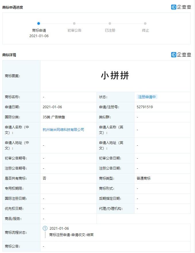 """拼多多关联公司申请""""小拼拼""""、""""团好货""""商标"""