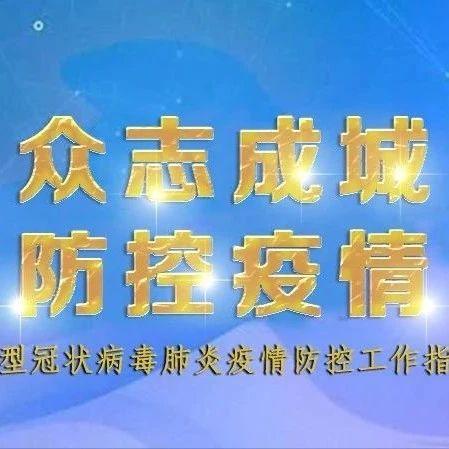 黑龙江省疾控中心提示广大农村居民:喜事延办 暂停串门