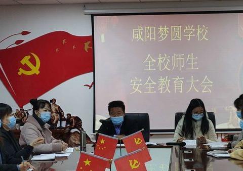 咸阳梦圆学校——全体师生安全教育大会
