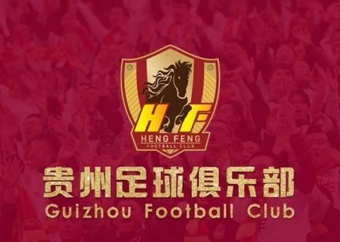 贵州恒丰终于迎来历史性时刻 正式更名为贵州足球俱乐部
