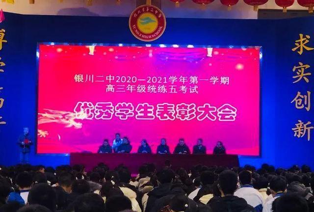 银川二中举行2021届高三统练表彰大会:取得阶段性突破的优秀学生