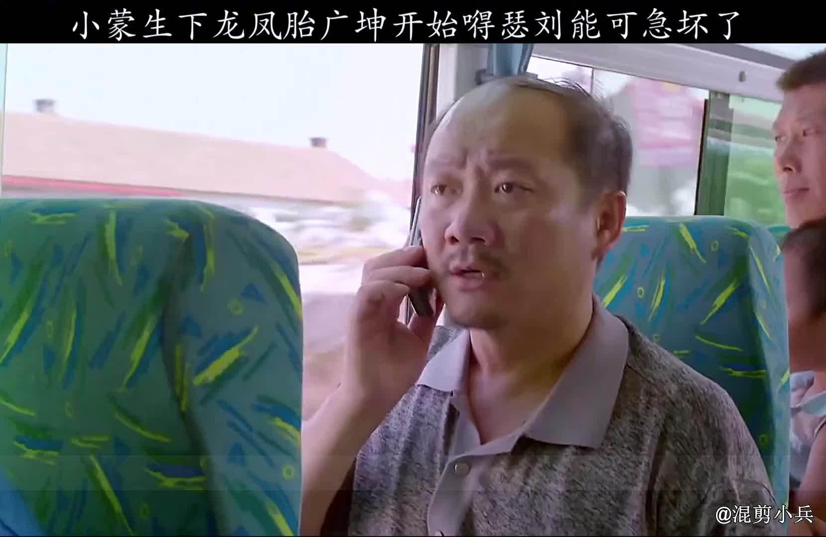 乡村爱情:小蒙生下双胞胎,广坤全村宣传嘚瑟,刘能直接给气晕