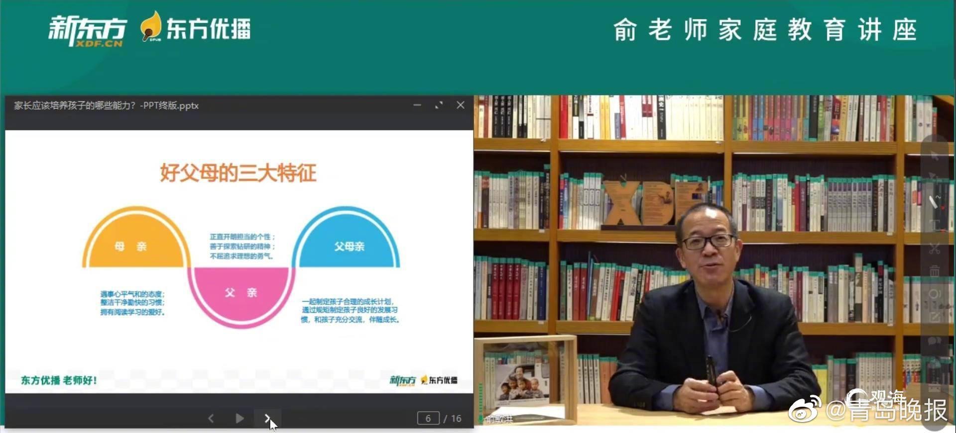 """俞敏洪:成绩的作用至多只占成功的1/4或1/5!青岛2021首期""""家长大课堂""""开讲"""