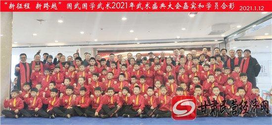 甘肃国武国学武术馆2021年武术盛典大会在兰举行