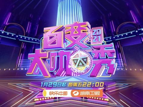 时隔七年应盼回归 新一季《百变大咖秀》官宣定档1月29日!
