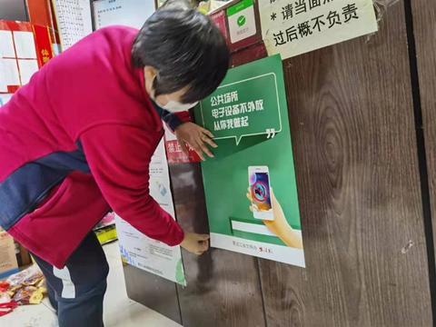 """哈尔滨市600个福彩网点和部分银行 张贴""""手机不外放""""宣传海报"""