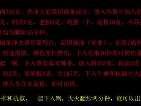 """正宗新派""""杭椒牛柳""""做法简单,牛柳嫩滑,多汁不腻!"""
