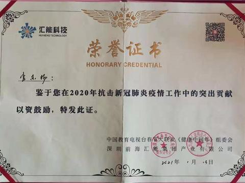 李东杨在中国教育电视台2021春晚录制现场接受表彰