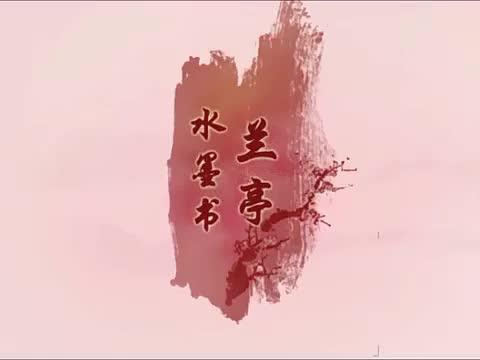 """""""夕阳无限好,只是近黄昏"""",草书如何写?"""